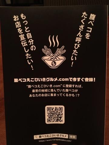 腹ペコえこひいきグルメクーポン取扱店_f0082056_20345227.jpg