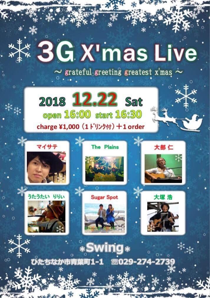 12月のライブスケジュール_c0112672_14393305.jpeg