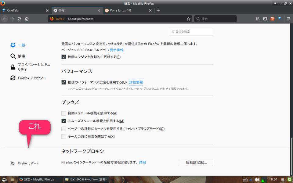 Kona Linux 4.0 ダークテーマで画面に縦線・横線が出る (11/30)_a0034780_20044464.png