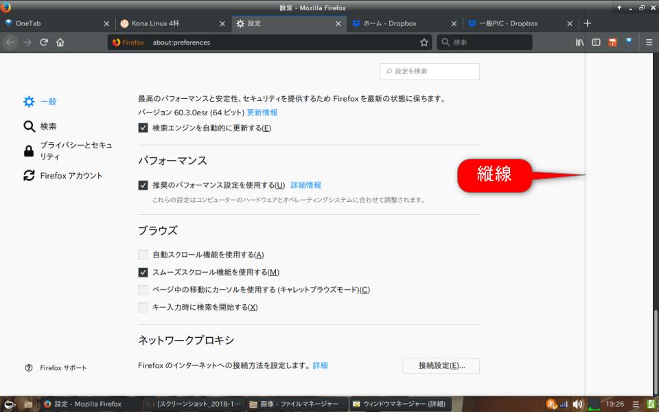 Kona Linux 4.0 ダークテーマで画面に縦線・横線が出る (11/30)_a0034780_20045700.png