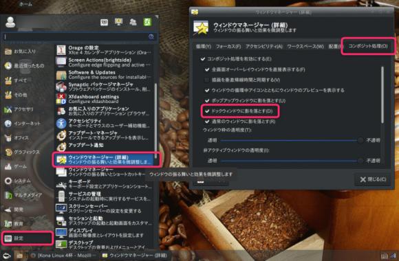 Kona Linux 4.0 ダークテーマで画面に縦線・横線が出る (11/30)_a0034780_20051431.png