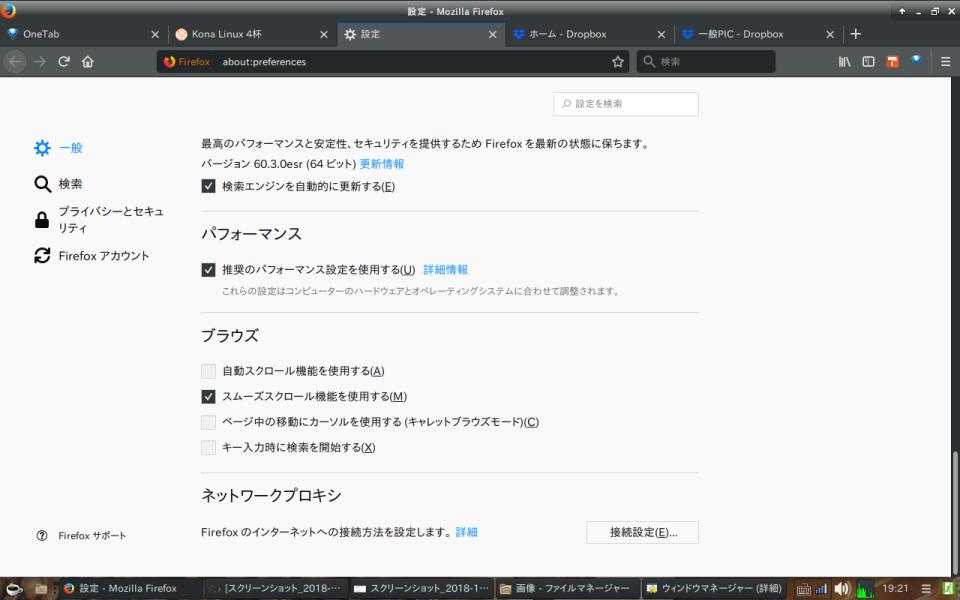 Kona Linux 4.0 ダークテーマで画面に縦線・横線が出る (11/30)_a0034780_20052218.png