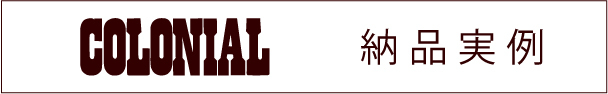 「コロニアルシリーズ」伝統的なコロニアルスタイルをモチーフにした優雅な家具_d0224984_14110334.jpg