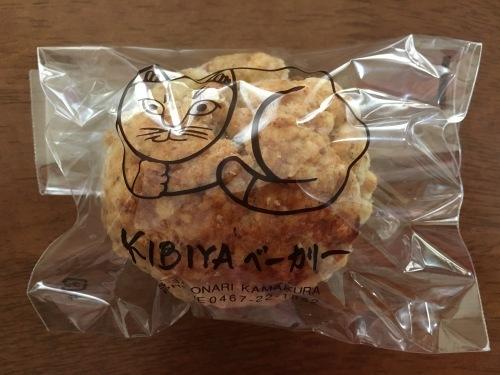 天然酵母のパン屋さん キビヤベーカリー_f0231189_17270119.jpeg