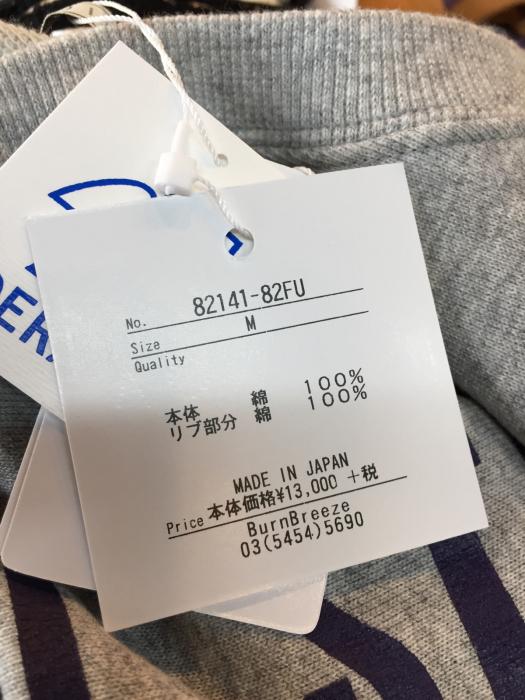 QUINOA boutique SWEAT 再入荷!_e0076692_15543937.jpg