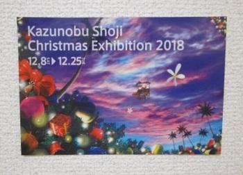 クリスマスの絵画展(中平)_f0354314_17593179.jpg