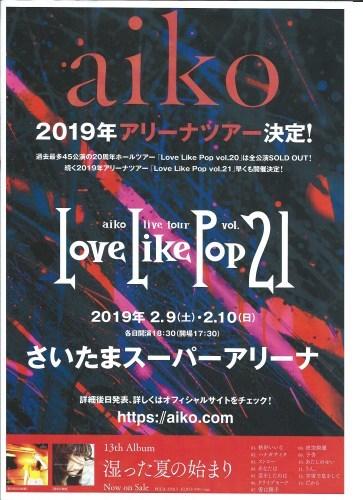 やっぱりよかった 、aiko 「Love Like Pop vol.20」@NHKホール 11/29_c0338136_15003798.jpg
