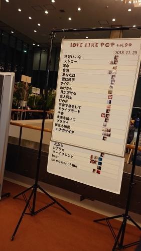やっぱりよかった 、aiko 「Love Like Pop vol.20」@NHKホール 11/29_c0338136_15003895.jpg