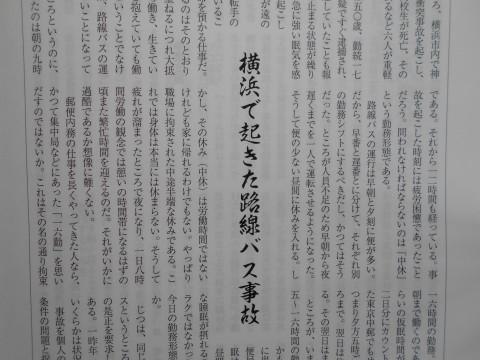 横浜で起きた路線バス事故 ~『伝送便』誌12月号掲載_b0050651_08475513.jpg