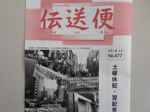 横浜で起きた路線バス事故 ~『伝送便』誌12月号掲載_b0050651_08481361.jpg
