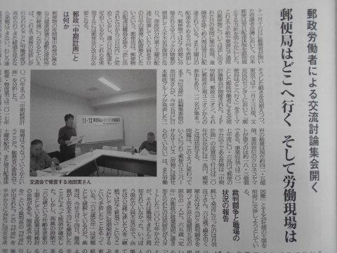 11.13郵政交流討論集会について報告記事です_b0050651_08483684.jpg