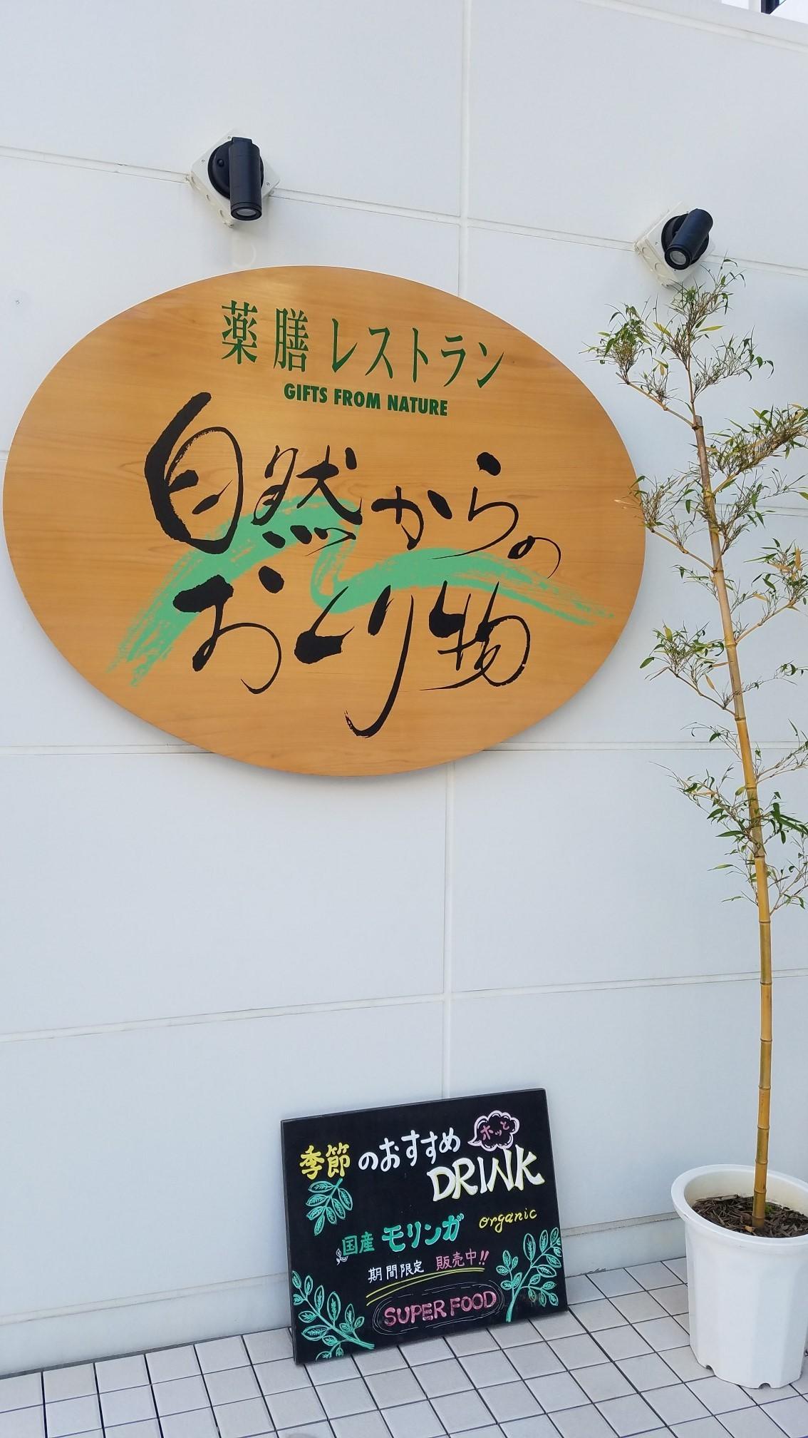 ❤ 薬膳レストランの「なつめチップ」お勧めです!_b0313261_15272497.jpg