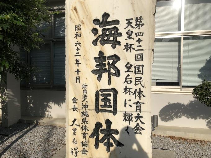 第2913話・・・バレー塾 in沖縄_c0000970_22494601.jpg