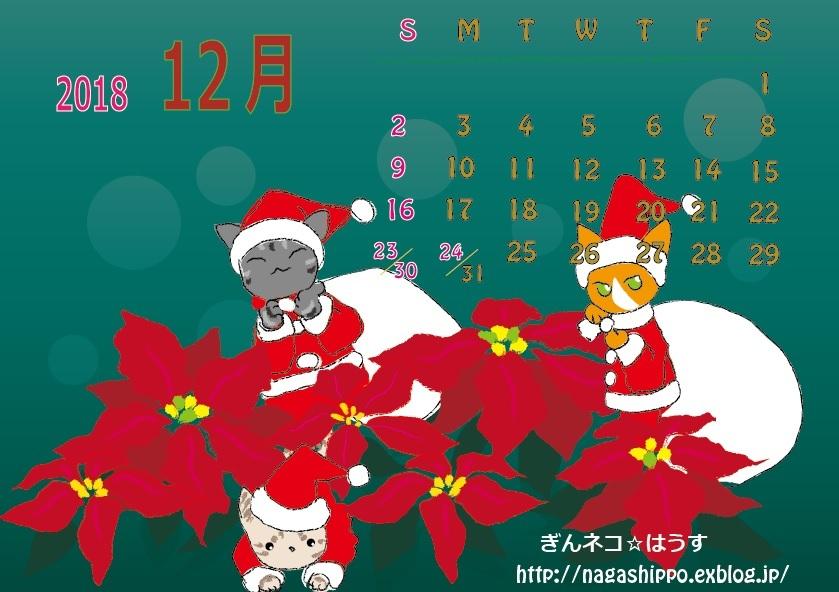 ぎんネコ☆はうす オリジナルカレンダー12月_a0333195_00070649.jpg