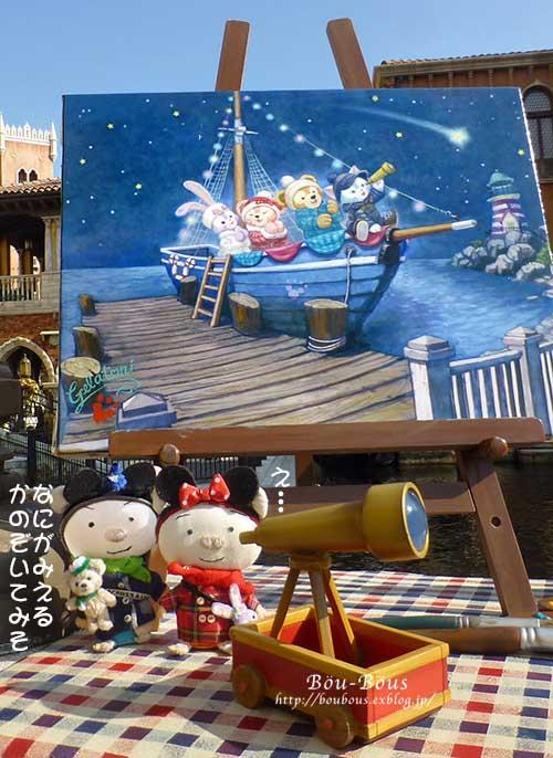 ディズニーシーのクリスマス その1_d0128697_9352019.jpg