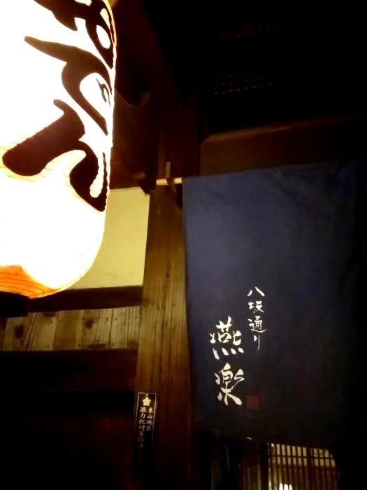 京都・祇園 「八坂通り 燕楽」 ~大人の料理屋~_c0362623_07451653.jpg