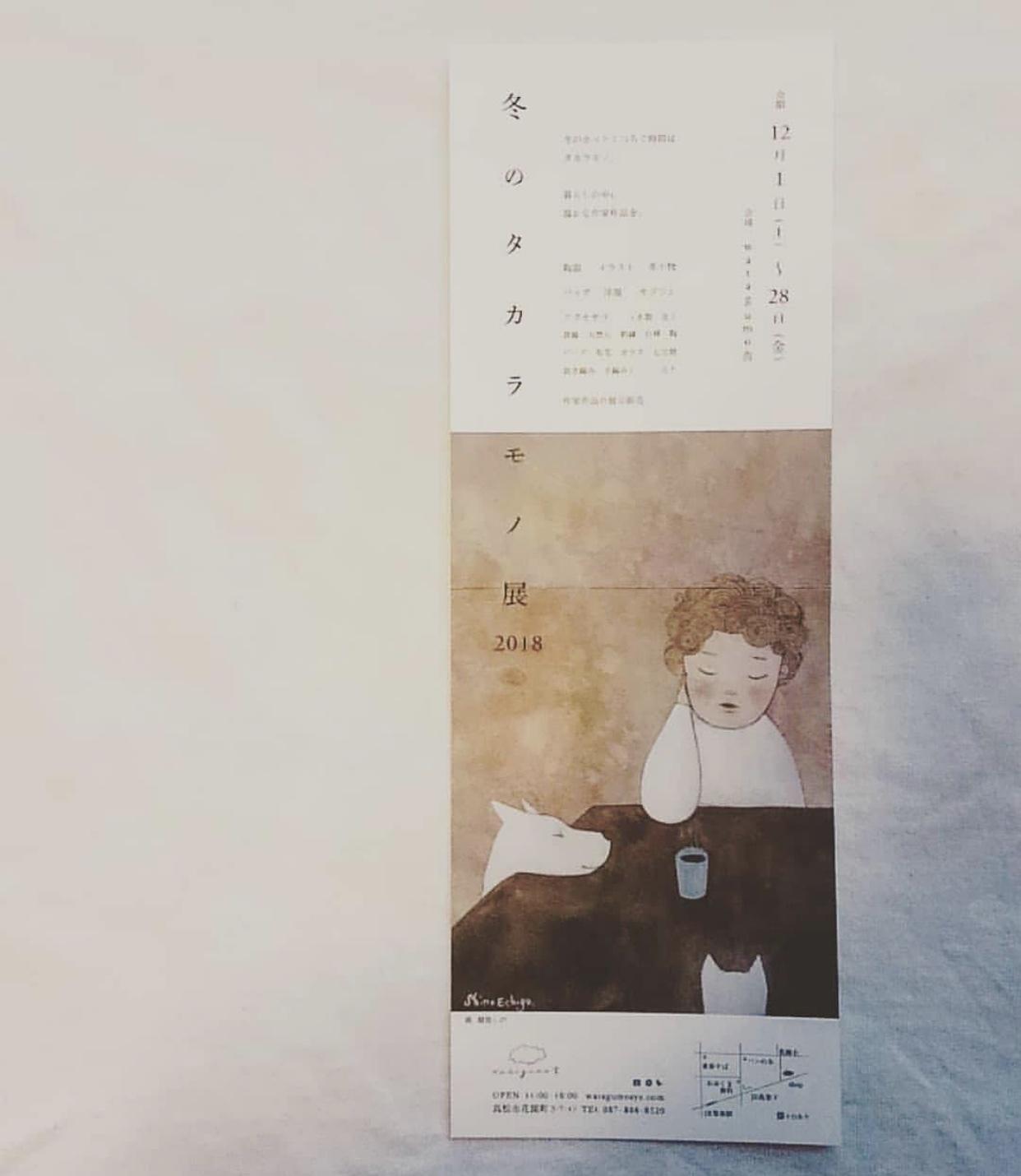 冬のタカラモノ展2018@高松watagumo舎_a0137727_13544896.jpeg