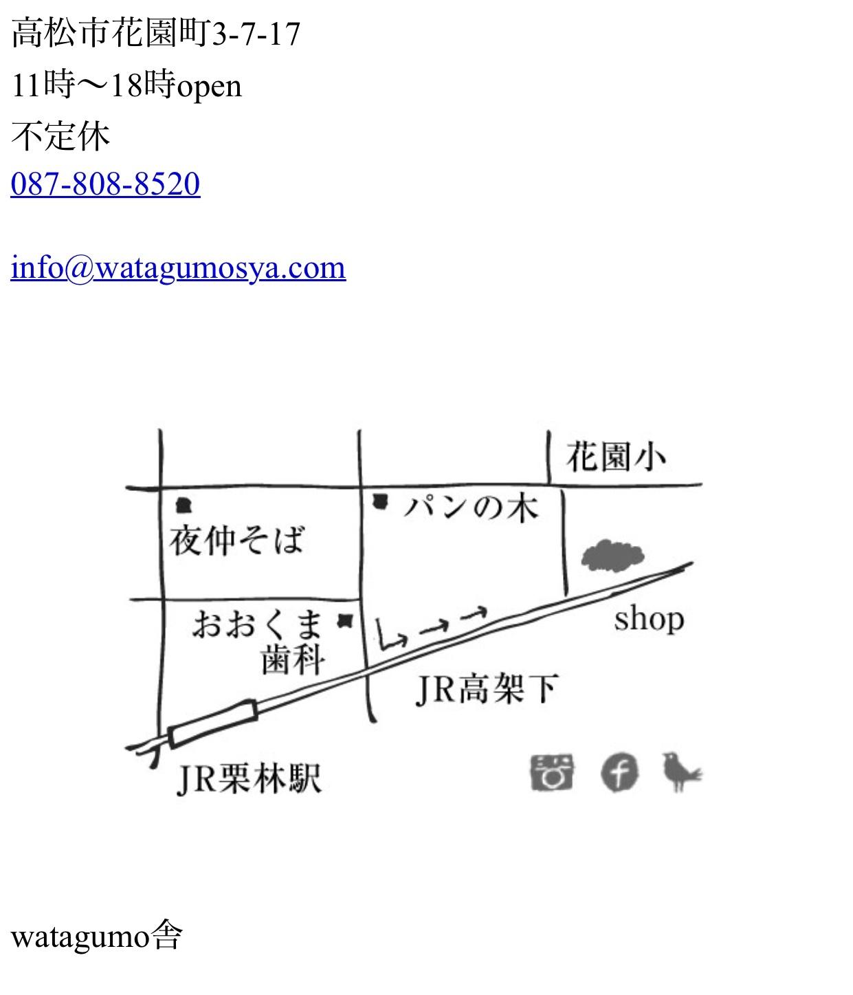 冬のタカラモノ展2018@高松watagumo舎_a0137727_14000707.jpeg