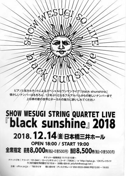 2018年12月6日(木)TBSラジオ エンタメEXPRESS 上杉昇_d0335541_14544648.jpg
