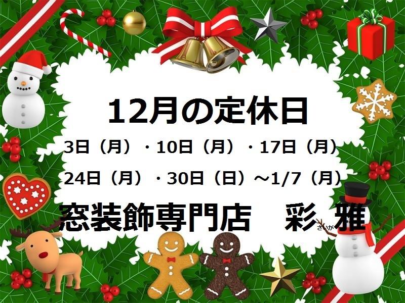 2018年12月定休日のお知らせ_e0133255_15590001.jpg
