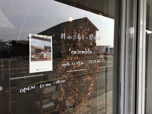 井山三希子さんの器_d0291758_2311216.jpg