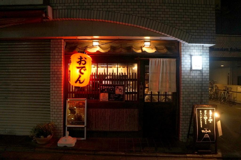 飯田橋の「島」から靖国神社を抜けて 11/1_c0180686_19233580.jpg