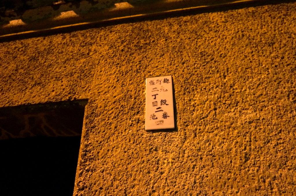飯田橋の「島」から靖国神社を抜けて 11/1_c0180686_19234894.jpg