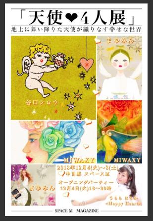 『天使4人展』MDP Gallery スペースM_f0172313_04052166.png