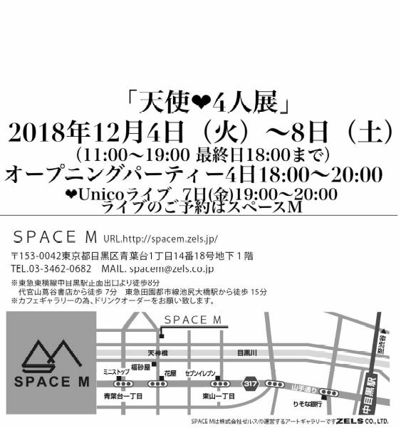 『天使4人展』MDP Gallery スペースM_f0172313_04052734.png