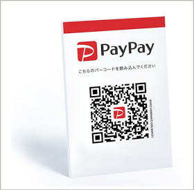 method of payment - PAYPAY_d0280229_20365875.jpeg