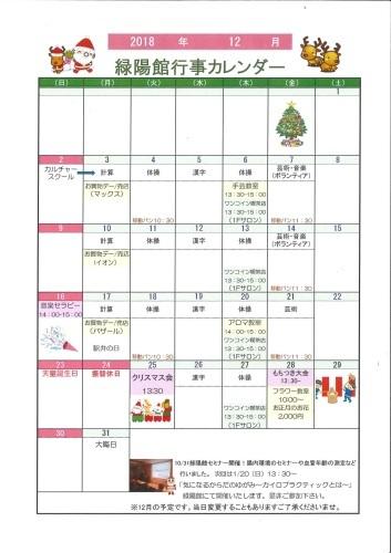 緑陽館 2018年12月カレンダー_e0163042_16090787.jpg