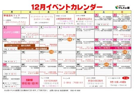 12月イベント_c0141652_13561413.jpg