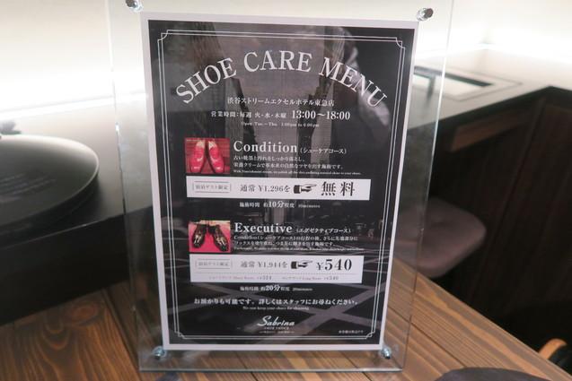 渋谷ストリームエクセルホテル東急  (2)_b0405262_20544693.jpg
