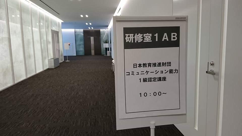 第3回 コミュニケーション能力1級認定講座 in 金沢_e0334462_20170530.jpg