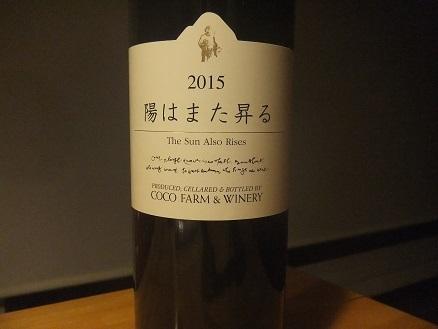 ワインの話 日本ワイン『陽はまた昇る』 ココ・ファーム・ワイナリー_f0362073_10375474.jpg