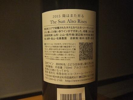 ワインの話 日本ワイン『陽はまた昇る』 ココ・ファーム・ワイナリー_f0362073_10380888.jpg