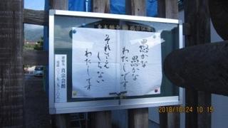 北国街道 10月24日 上田〜上山田温泉まで_e0158687_14403485.jpg