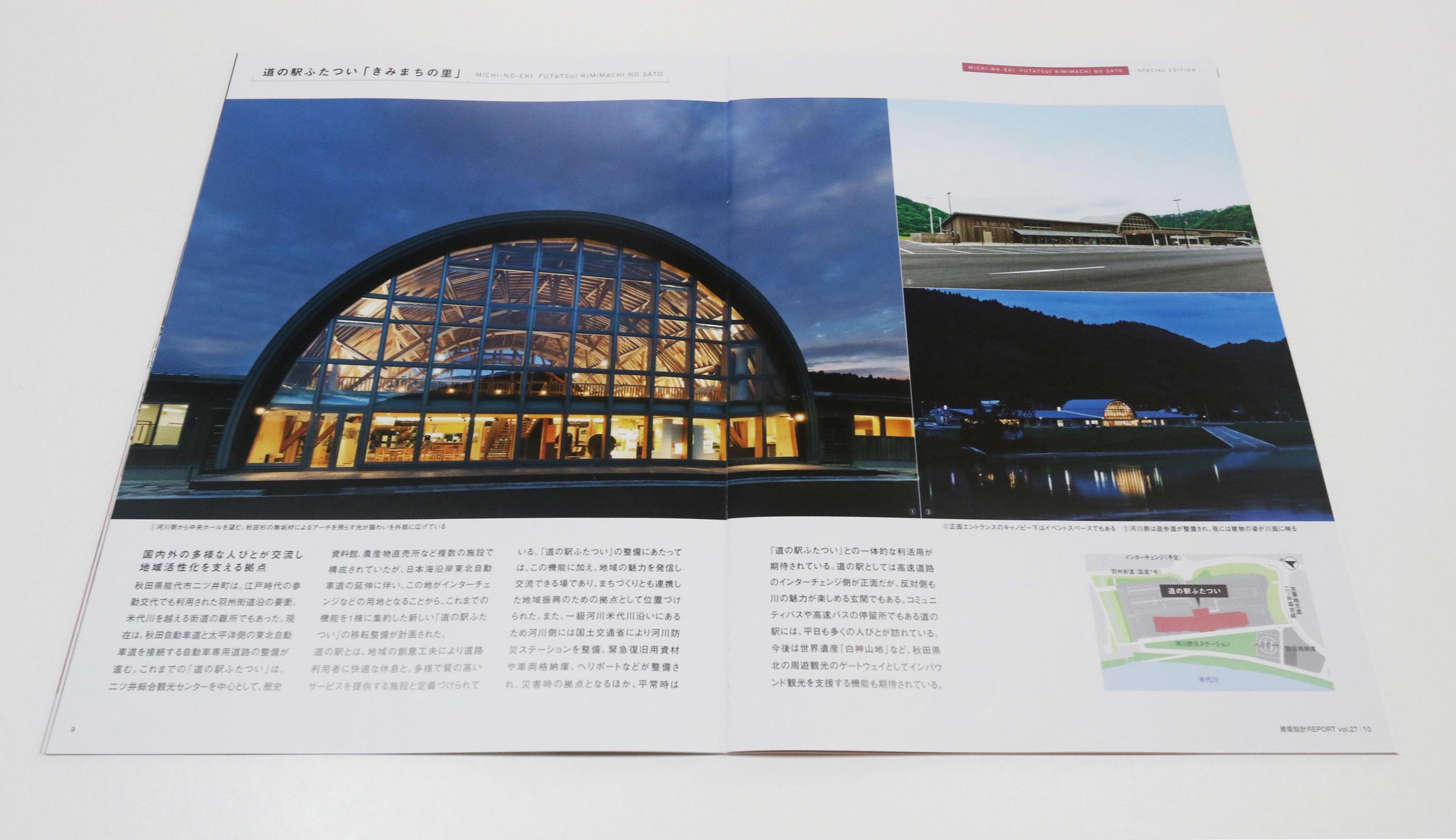 道の駅ふたつい:Panasonic 建築設計 REPORT_e0054299_11152466.jpg