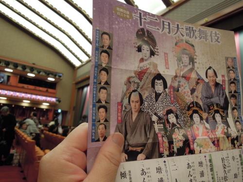 十二月大歌舞伎 昼の部_e0116211_13493390.jpg