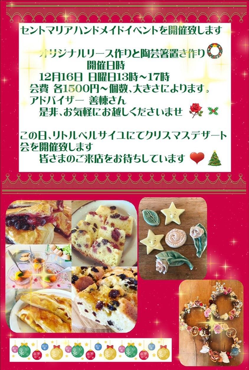 ハンドメイドイベント&リトル・ベルサイユカフェスイーツイベント12月16日_c0201916_16032744.jpg