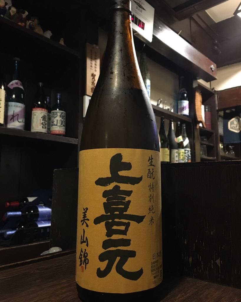 上喜元 特別純米生原酒 vintage year2017_d0205957_22182153.jpg