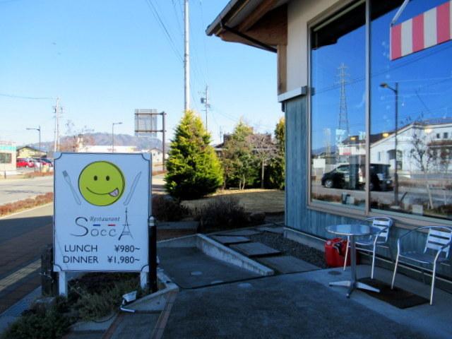 Restaurant SOCCA * 「閉店のお知らせ」から一転「継続決定!!」_f0236260_18360533.jpg