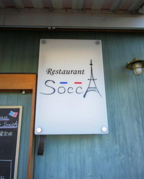 Restaurant SOCCA * 「閉店のお知らせ」から一転「継続決定!!」_f0236260_18551880.jpg