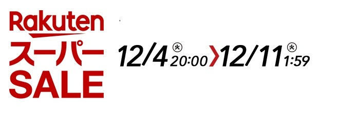 12/4 20時より楽天スーパーセール開始です_f0062361_18532826.jpg