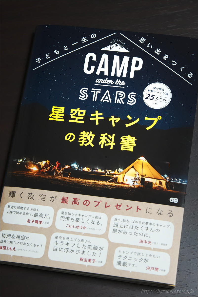 単行本『 星空キャンプの教科書 』 重版されてます。_b0191074_20414148.jpg