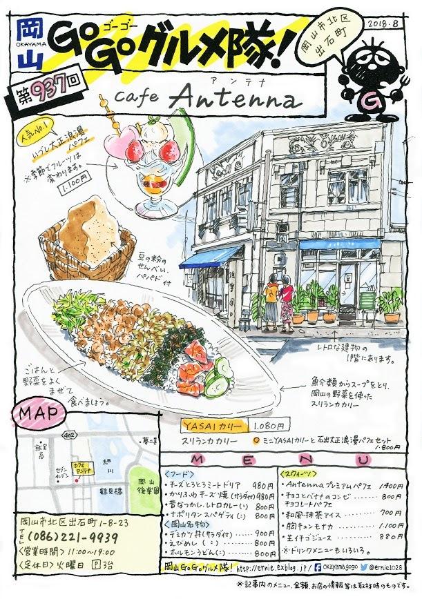 cafe Antenna(カフェ・アンテナ)_d0118987_10341566.jpg
