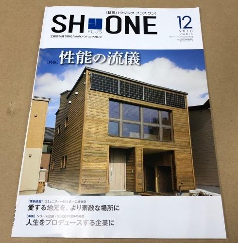 北海道初のLCCM住宅 西方設計_e0054299_10480008.jpg