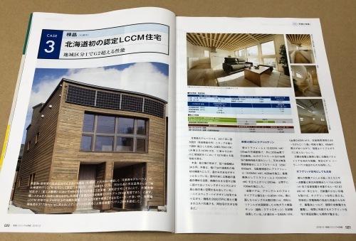 北海道初のLCCM住宅 西方設計_e0054299_10480341.jpg