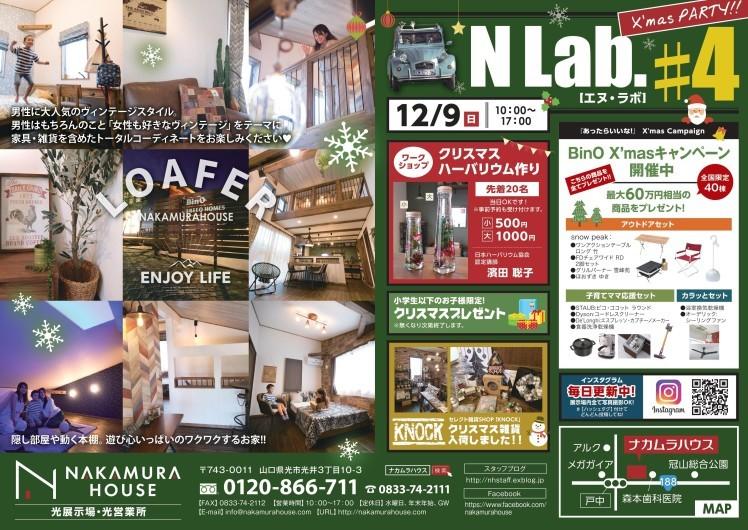 今週末はNlab4~Xmas Party!!_f0162000_17192811.jpg