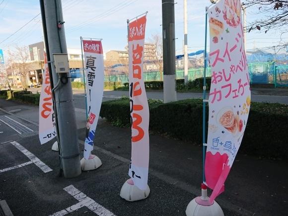 12/4 スシロー日野バイパス店_b0042308_22460311.jpg